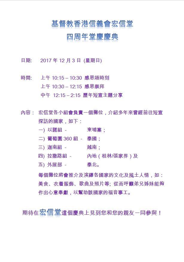2017堂慶Poster Back Page
